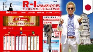 ピン芸人の日本一を決める「R-1ぐらんぷり2015」の決勝戦が2月10日に行...