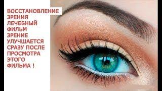 видео Зарядка для глаз для восстановления и улучшения зрения