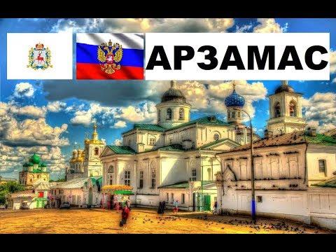 АРЗАМАС 🏠💖🌼 (Нижегородская область) ~ Твой город.