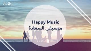 No copy right Background Music - خلفيات موسيقية بدون حقوق ملكية   Happy Music -  موسيقى السعادة