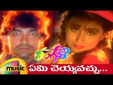 Rangeli Movie Songs | Emicheyyavachu Telugu Video Song | Aamir Khan | Urmila | AR Rahman | Rangeela