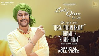 Ki Rishtedari (Harbhajan Mann) Mp3 Song Download