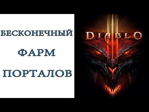 Diablo III -  Обкатка патча 2.6.5 и Новой сокровищницы