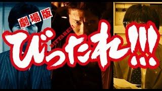 びったれ!!! 映画化特報 2015年11月公開! 出演:田中圭、森カンナ ...
