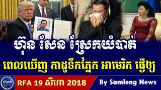 លោក ហ៊ុន សែន ស្រែកយំ អាមេរិក មិនទទួលស្គាល់ជាច់ខាត់រឿងបោះឆ្នោត Cambodia Hot News, Khmer News