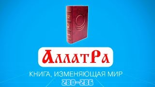 Анастасия Новых / АллатРа / Страницы 280-286