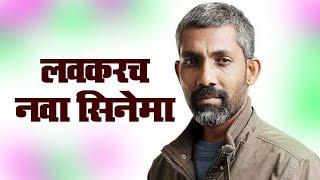 Nagaraj Manjule's New Movie | Zee Studio Marathi | Marathi Movie 2018