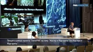 """Эксперт раскрыла тайны романа """"Мастер и Маргарита"""""""