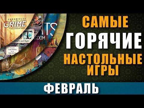 ТОП Настольных игр Февраль 2020 \ Самые Горячие Настольные игры Февраль 2020