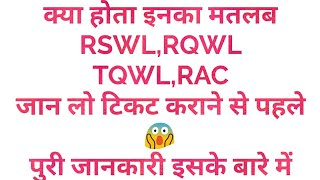 What is Meaning of RSWL,RQWL,TQWL and RAC full information in Hindi