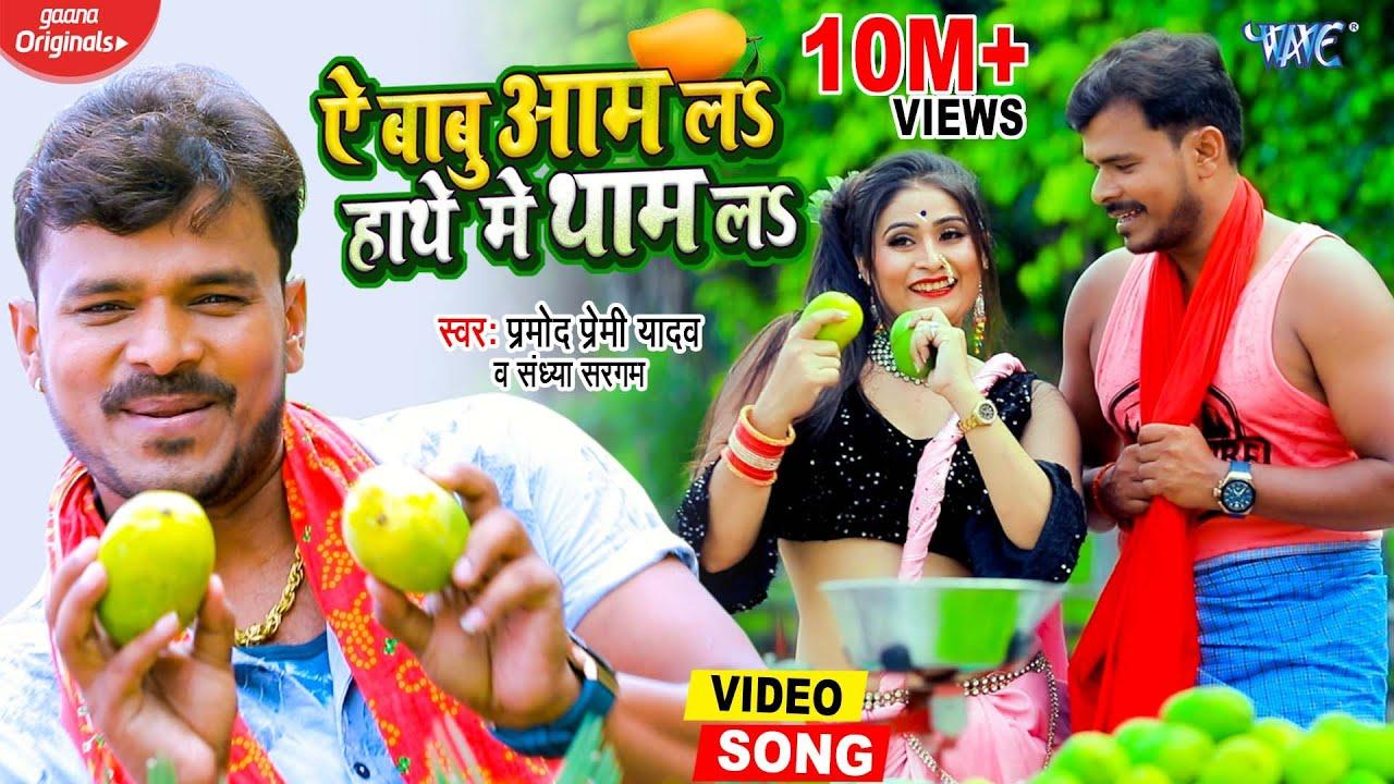आ गया #Pramod Premi Yadav का सबसे खतरनाक #Video - Ae Babu Aam La Hathe Me Tham La - #New Song 2021
