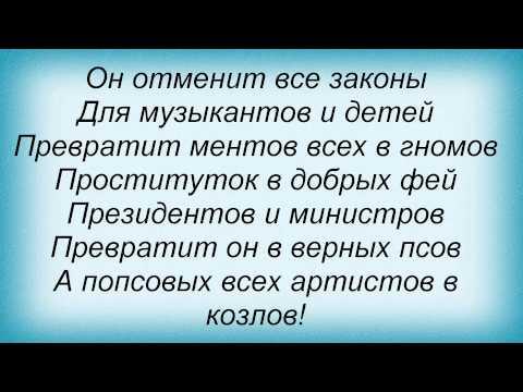Клип Год Змеи - Гудвин