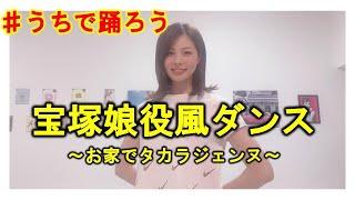 ご視聴いただき、ありがとうございます。 元宝塚歌劇団宙組娘役の花咲あいりです! 誰でも簡単にできるピラティスやエクササイズの動画を定...
