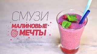 Новый необычный рецепт смузи-коктейля Малиновые мечты на йогурте