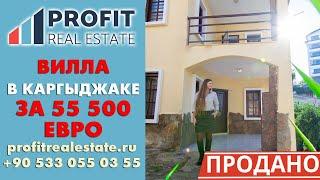 Вилла в Каргыджаке за 55 000 Евро || Недвижимость в Турции