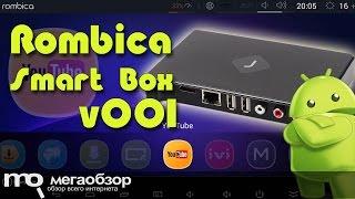 Обзор приставки Rombica Smart Box v001