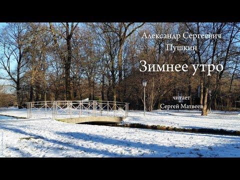 Зимнее утро. Александр Сергеевич Пушкин
