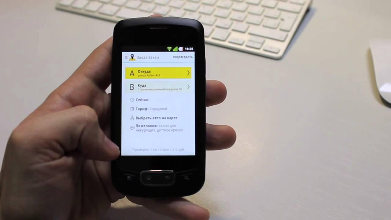 Мобильное приложение для заказа такси скачать