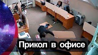 Харламов сломал стол. Офисные приколы. Прикол на работе в офисе над сотрудниками