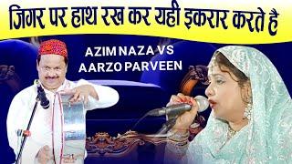 ज़बरदस्त कव्वाली मुकाबला   Azim Naza Vs Aarzo Parveen   Azim Naza