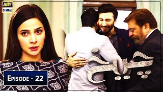 Cheekh Episode 22 | 15th June 2019 | ARY Digital [Subtitle Eng]