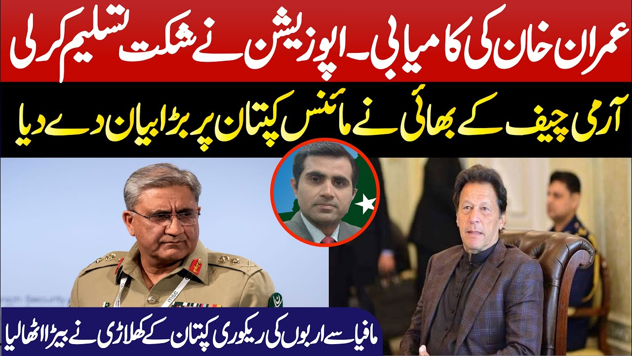 Army chief's brother's statement about PM Imran Khan