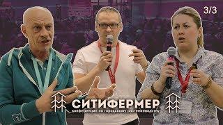 Смотреть видео #193 Военные, ГОСТы и клещ. Ситифермер2019 S3(3) Москва выставка и конференция по индоор гровингу онлайн