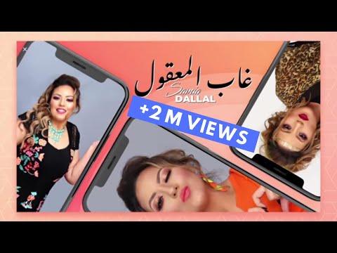 Samia Dallal - Ghab Lmaaqoul (Lyrics Video) |  سامية دلال - غاب المعقول