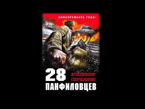 28 панфиловцев  «Велика Россия, а отступать некуда–позади Москва!» | Владимир Першанин (аудиокнига)