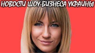 Леся Никитюк будет вести еще одно шоу. Новости шоу-бизнеса Украины.