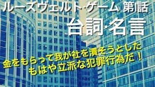 唐沢寿昭主演『ルーズヴェルト・ゲーム』より 完全に半沢直樹路線の企業...