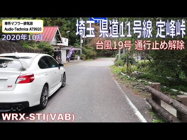 通行止め解除 埼玉県道11号線 定峰峠 WRX STI