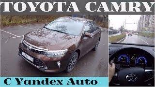 Toyota Camry Exclusive - создано для Россиян