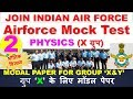 ONLINE AIR FORCE EXAM MOCK TEST PHYSICS  (X GROUP) एयरफोर्स मोेक टेस्ट PHYSICS 2