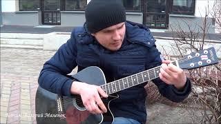 МОЙ ДРУГ, ХУДОЖНИК И ПОЭТ! К.Никольский (кавер). Brest! Guitar! Music! Song!