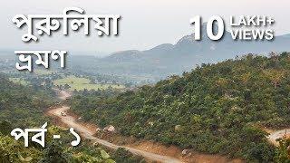 পুরুলিয়া ভ্রমণ সংক্রান্ত বিবরণ : পর্ব -১ । Purulia Tour (Narrated) from start to finish