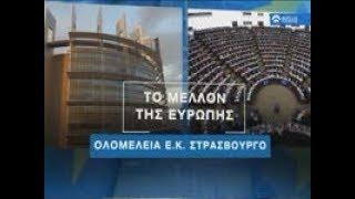 <span class='as_h2'><a href='https://webtv.eklogika.gr/voylis-vima-i-omilia-tis-angkela-merkel-sto-eyropaiko-koinovoylio-15-11-2018' target='_blank' title='Βουλής -Βήμα (Η Ομιλία της Ανγκελα Μέρκελ στο Ευρωπαϊκό Κοινοβούλιο)(15/11/2018)'>Βουλής -Βήμα (Η Ομιλία της Ανγκελα Μέρκελ στο Ευρωπαϊκό Κοινοβούλιο)(15/11/2018)</a></span>