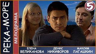 Река-море (2008). 5 серия. Мелодрама, комедия. 📽
