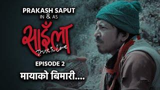 Saaila- Drunk in love •साइँला• Episode 2 • मायाको बिमारी • Prakash Saput • Series 2020