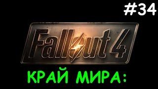 Fallout 4 - КРАЙ МИРА ЯДЕРНЫЙ ЛЕС Ъ 34