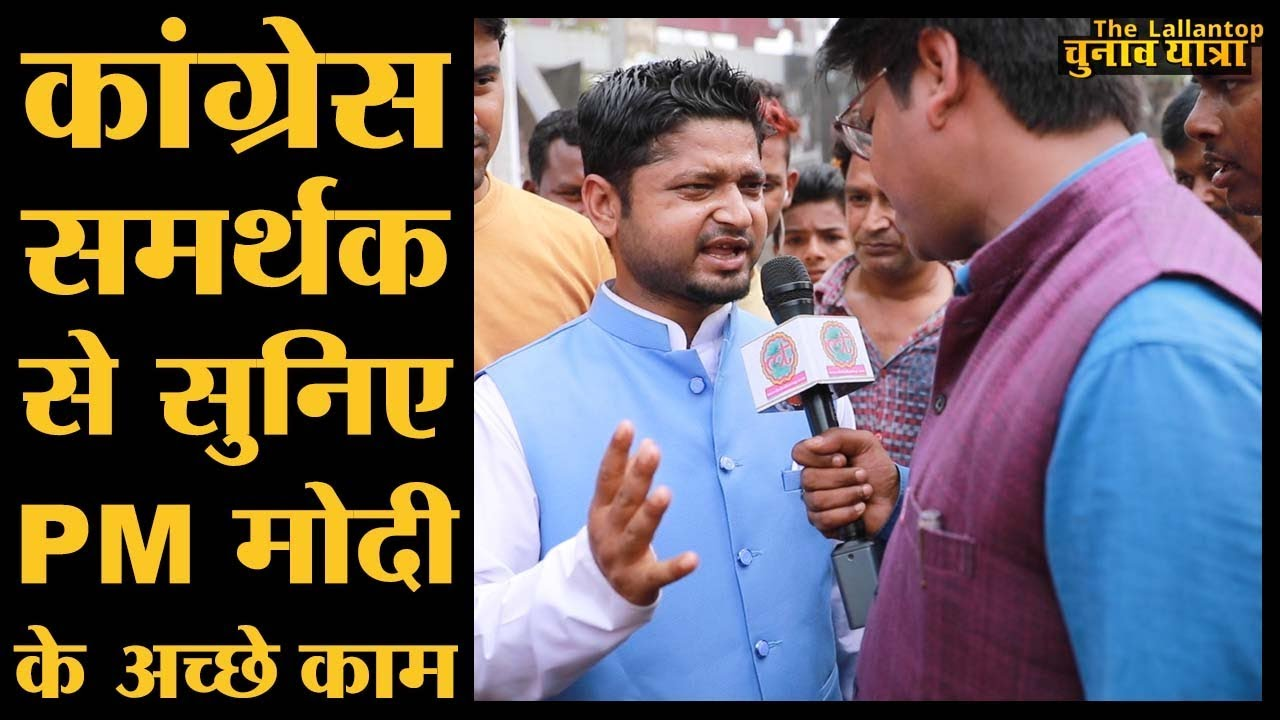 Katihar में Congress के Supporter ने गिनाए PM Modi के अच्छे काम। Lok Sabha Election 2019