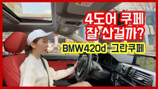 BMW 420d Gran Coupe 그란쿠페 [리뷰] …