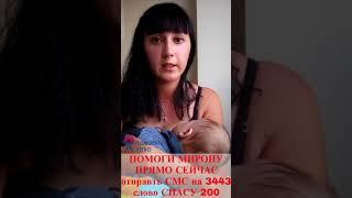 Обращение мамы Мирона