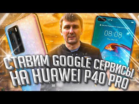 Установка Google сервисов на Huawei/Honor (на примере Huawei P40 Pro) Android 10!