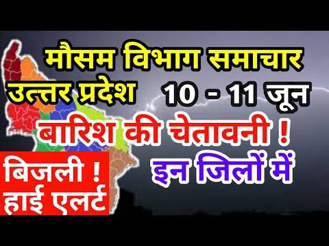 10 11 June 2021 आज का मौसम #मौसम_की_जानकारी Mausam Aaj Ka उत्तर प्रदेश मौसम ख़बर। मौसम विभाग लखनऊ Up