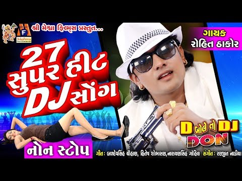 D Bole To Dj  Don || Rohit Thakor Super Hits Nonstop Song 2017 ||
