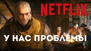 Сериал The Witcher от Netflix | Новая Игра Престолов?