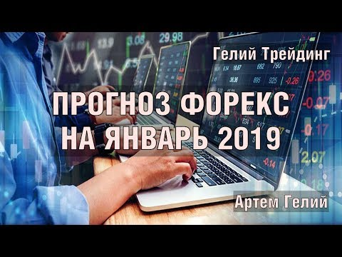 Прогноз форекс на январь 2019