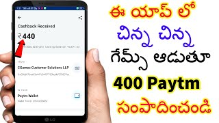 Earn 400₹ Paytm Cash By Playing Simple Games | Play Games And Earn Paytm Cash | Krishna Mohan Sai
