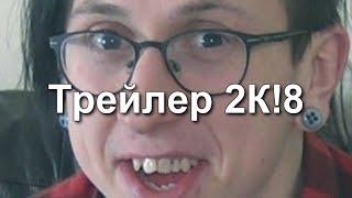 Слепой Горностай | Трейлер 2К!8